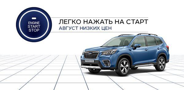 Subaru объявляет о старте кампании «Август низких цен»!
