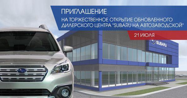 Торжественное открытие обновленного дилерского центра «Subaru на Автозаводской»
